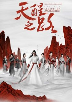 Kdramas To Watch, My Little Pony Cartoon, Chinese Movies, Chinese Art, Moon Lovers, Watch Full Episodes, Movie Wallpapers, Drama Korea, Drama Series