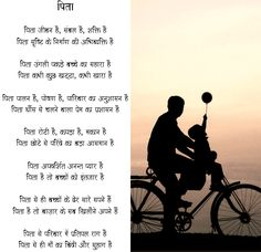 Father Daughter Love Quotes, Dad Poems, Fathers Day Poems, Papa Quotes, Mom And Dad Quotes, Mother Quotes, School Life Quotes, Good Thoughts Quotes, Marathi Poems