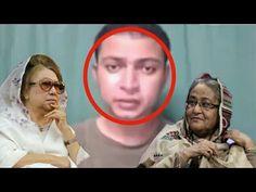 শখ হসনর গফন তথয ফস কর দলন শহবগ বলগর !! Latest Banglala News Video Link : https://youtu.be/ToaBKXN1jtc