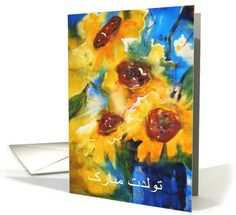 Happy Birthday in Farsi, sunflowers, painting card