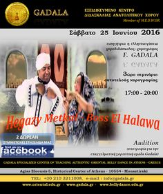 Σεμινάριο Folklore #Oriental #Fellahin   ΣΑΒΒΑΤΟ 25 Ιουνίου 2016. #ΔΙΑΓΩΝΙΣΜΟΣ ΜΕ 2 #ΔΩΡΕΑΝ ΣΥΜΜΕΤΟΧΕΣ που λήγει ΔΕΥΤΕΡΑ 20 Ιουνίου 2016!!! #AUDITION (υποτροφία για την Επαγγελματική Χορευτική Ομάδα GADALA)Αγίας Ελεούσης 5, Μοναστηράκι, Αθήνα Τηλ. 2103211008, E-mail: info@gadala.gr www.oriental.edu.gr, www.gadala.gr,www.bellydance.edu.gr