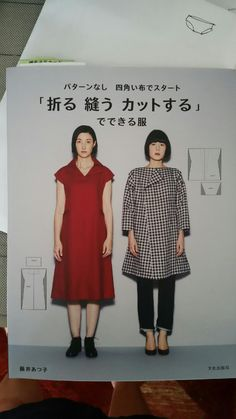 Fold, Sew, and Cut Simple Clothes from Squared Cloth - Atsuko Fujii