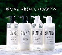 BOTANIST-BOTANICAL SHAMPOO   ボタニスト-ボタニカルシャンプー
