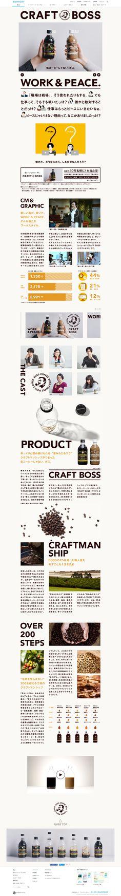 CRAFT BOSS(クラフトボス) サントリー http://www.suntory.co.jp/softdrink/craftboss/