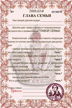 Грамоты дипломы благодарности подарочные сертификаты  Картинки по запросу диплом глава семьи