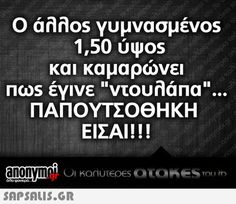 αστειες εικονες με ατακες Funny Pictures With Words, Funny Picture Quotes, Funny Photos, Funny Images, Funny Greek Quotes, Greek Memes, Sarcasm Quotes, Try Not To Laugh, Funny Clips