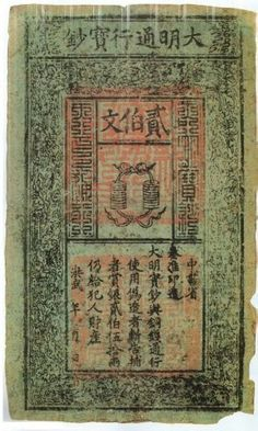 """Ming dynasty 200 cash note. The lower panel text reads """"...the Great Ming Precious Note, to be current and to be used as standard copper cash. The counterfeiter shall be decapitated."""""""