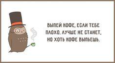 кофе :-D