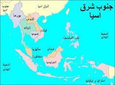 تأثر إقليم جنوب شرقي أسيا بالرجل الاوروبي والصينيين In 2020 Southeast Asia World Map Map