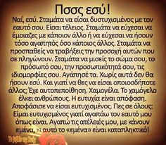 "κι αυτο το ""εμενα"" ειναι καταπληκτικο! Greek Quotes, Sad Quotes, Best Quotes, Love Quotes, Inspirational Quotes, Deep Words, True Words, Photo Quotes, Picture Quotes"