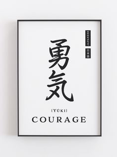 Japanese courage art print wall art home decor calligraphy black Etsy: TheCivilisationCo - Tattoos & Designs - Populer Tattoo Pin Share Small Japanese Tattoo, Japanese Tattoo Meanings, Japanese Symbol, Japanese Tattoo Designs, Japanese Tattoos, Japanese Tattoo Words, Japanese Quotes, Japanese Words, Japanese Art