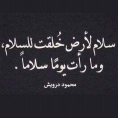 محمود درويش فلسطين ♥