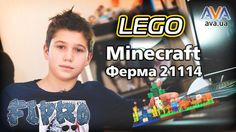 Lego Minecraft  https://www.youtube.com/watch?v=ueKLbbV9ZlI