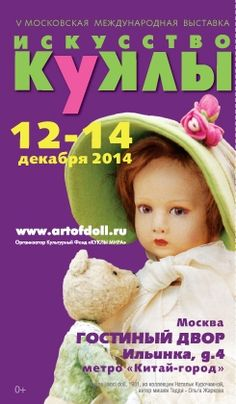V Московская международная выставка Искусство Куклы. Москва, гостиный двор  Ильинка 4 12-14 декабря 2014