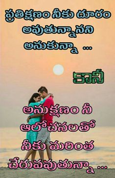 My own pic  Saved by SRIRAM I Love You, My Love, Good Morning Images, In My Feelings, Telugu, Good Night, Love Quotes, Friendship, My Boo