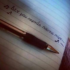Saving Quotes, Greek Quotes, Song Lyrics, How Are You Feeling, Songs, Thoughts, Feelings, My Love, Medicine