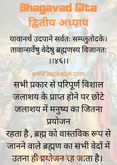 Bhagavad Geeta in Hindi Krishna Quotes In Hindi, Hindi Quotes, Krishna Radha, Lord Krishna, Geeta Quotes, Bhagavad Gita, Hinduism, Spirituality, Spiritual
