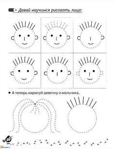Прописи Preschool Writing, Preschool At Home, Kindergarten Worksheets, Toddler Learning Activities, Preschool Activities, Sudoku, Kids Art Class, Kids Study, Petite Section