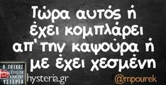 Funny Status Quotes, Funny Statuses, Dark Jokes, Greek Quotes, English Quotes, True Words, Sarcasm, Best Quotes, Lol