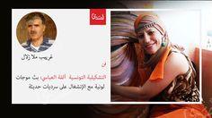 التشكيلية التونسية  ألفة العباسي: بث موجات لونية مع الإنشغال على سرديات حديثة ...للناقد غريب ملا زُلال #فن