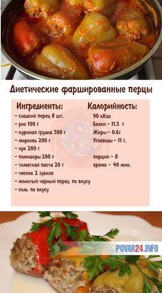 Диетические фаршированные перцы, рецепты для диет Beef Recipes, Soup Recipes, Cooking Recipes, Healthy Recipes, Veg Dishes, Food Dishes, Lactose Free Diet Plan, Proper Nutrition, Ketogenic Recipes
