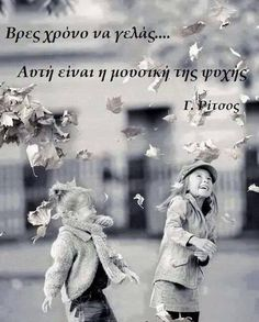 You are so precious to me and I love you dearly my beautiful friend! Friends Are Like, True Friends, Best Friends, Friends Forever, My Beautiful Friend, Greek Words, Soul Sisters, Live Laugh Love, Best Friend Quotes