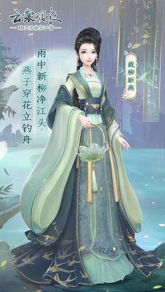 Anime Outfits, Cute Outfits, Anime Mermaid, China Art, Thing 1, Fantasy Dress, Traditional Outfits, Art Girl, Designer Dresses