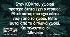 Funny Greek, Greek Quotes, Karate, Funny Photos, Jokes, Lol, My Love, Funny Stuff, Humor