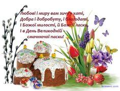 великодні листівки, великодні листівки з привітанням, листівки з Великоднем українською мовою
