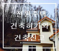 전원주택 건축허가와 건축신고 다른점은? : 네이버 블로그 Building Structure, Tiny House, Common Sense, Tiny Houses