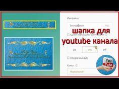 Как Сделать Баннер для канала YouTube без Фотошопа