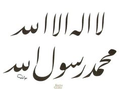 Persian Calligraphy, Caligraphy, Islam, Art, Art Background, Kunst, Performing Arts, Art Education Resources, Artworks