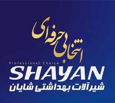 شیرآلات شایان شیرآلات شایان (Shayan) که یکی از برترین برندهای ایرانی در زمینه شیرآلات می باشد که محصولاتی از جمله ظرفشویی ، شیرمخلوط ، سردوش حمام ، ظرفشویی ونوس ، ظرفشویی شیبا ، ست کارون از زیرمجموعه های بهداشتی شایان است شیرآلات