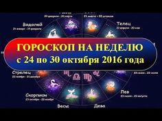 Гороскоп на неделю с 24 по 30 октября 2016 года