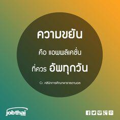 """ความขยัน คือ แอพพลิเคชั่น ที่ควรอัพทุกวัน ★ ติดตามเรื่องราวดีๆ อัพเดทงานเด่นทุกวัน แค่กด Like และ """"Get Notifications (รับการแจ้งเตือน)"""" ที่ www.facebook.com/JobThai ★ สมัครสมาชิกกับ JobThai.com ฝากเรซูเม่ ส่งใบสมัครได้ง่าย สะดวก รวดเร็วผ่านปุ่ม """"Apply Now"""" (ฟรี ไม่มีค่าใช้จ่าย) www.jobthai.com/8Uj8G4 ★ ค้นหางานอื่น ๆ จากบริษัทชั้นนำทั่วประเทศกว่า 70,000 อัตรา ได้ที่ www.jobthai.com/JDunec Thai Words, Good Meaning, Best Speeches, Cool Words, Quotations, Best Quotes, Meant To Be, Poems, Advice"""