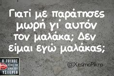 [IMG] Funny Greek Quotes, Funny Quotes, Funny Memes, Jokes, Funny Shit, Funny Stuff, Men Vs Women, Word 2, True Words
