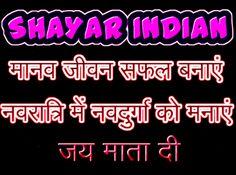 SHAYAR INDIAN: JAI MATA DI Festival Quotes, New Shayari, Hindi Quotes, Neon Signs, Indian