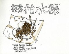 Tiong Bahru chueh-kuey by Don Low, via Flickr