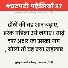 Below you can find the Best Collection of 50 Hindi Paheliyan, Solve this Hindi Riddles( Paheliyan ) and Comment Your Answer and Ask Your Freinds also. Exam Quotes Funny, Funny Jokes In Hindi, Cute Galaxy Wallpaper, Emoji Wallpaper, Hindi Quotes, Best Quotes, True Love Status, Assalamualaikum Image, Good Morning Happy Sunday