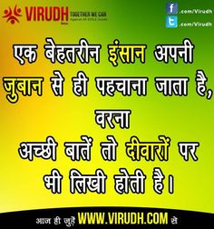 """""""Today's Thought""""  Join us to be a part of change @ www.virudh.com"""