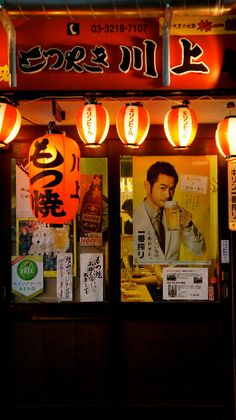 Have a beer . Japan.  Hmmm...the guy in the poster looks familiar.....