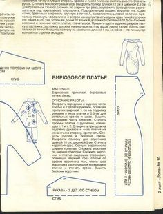"""For Barbi- dolls magazines """"Lola."""" Discussion on LiveInternet - Russian Service Online Diaries"""