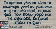 Funny Status Quotes, Funny Statuses, Sarcastic Quotes, Favorite Quotes, Best Quotes, Funny Greek, Funny Vid, Greek Quotes, True Words