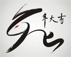 free vector download lunar chinese calligraphy for the year of shio rabbit