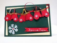 Κάρτα γιορτινή απο χαρτόνια κανσόν.  #ΧΑΛΚΙΔΑ #ΣΑΜΑΡΤΖΗ #ΚΑΡΤΑ #ΧΕΙΡΟΤΕΧΝΙΕΣ #ΒΙΒΛΙΟΠΩΛΕΙΟ #HOBBY