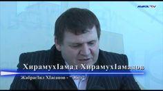 ХирамухIамад ХирамухIамадов.  ЖабрагIил ХIасанов - Эбел
