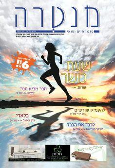 מגזין מנטרה - שער 74