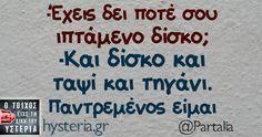 -Έχεις δει ποτέ σου ιπτάμενο δίσκο; Funny Greek Quotes, Sarcastic Quotes, Jokes Quotes, Memes, Laughing Quotes, Puns, The Funny, Best Quotes, Funny Jokes