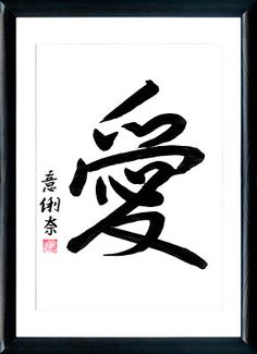 Gallery of Japanese calligraphy. Framed art work, matted, black wood frame, ready to place. Your Name In Japanese, Japanese Symbol, Japanese Kanji, Japanese Art, Star Tattoo Meaning, Dragon Tattoo Meaning, Impression Textile, Tattoo Themes, Calligraphy Alphabet