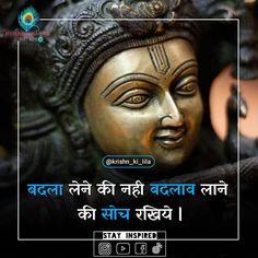 Radha Rani, Krishna Radha, Lord Krishna, Lord Shiva, Krishna Quotes In Hindi, Hindi Quotes, Quotations, Soul Quotes, Life Quotes